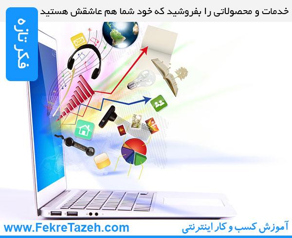 فروش اینترنتی محصولات