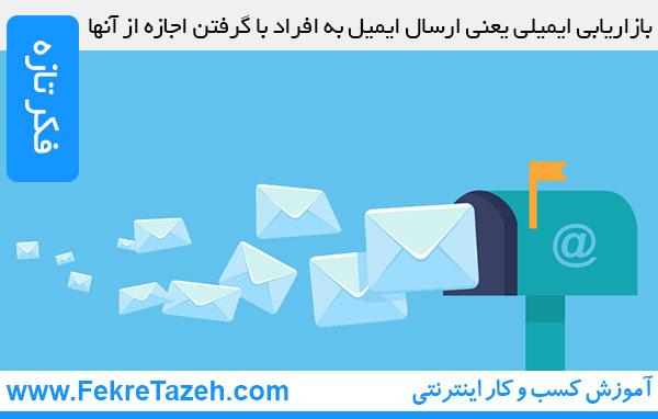 ایمیل مارکتینگ (Email marketing) و بازاریابی ایمیلی