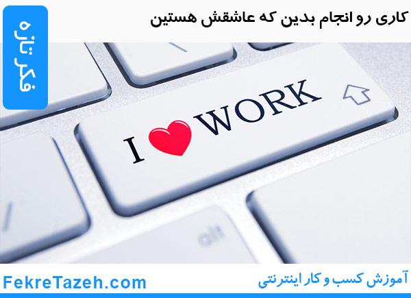 کار مورد علاقه
