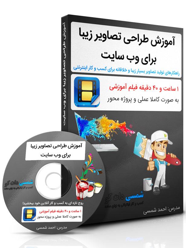 محصول آموزش طراحی تصاویر زیبا برای وب سایت