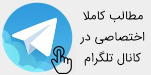 کانال تلگرام شمسی دات کو