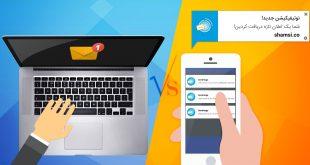 بازاریابی ایمیلی بهتره یا بازاریابی پوش نوتیفیکیشن موبایل؟