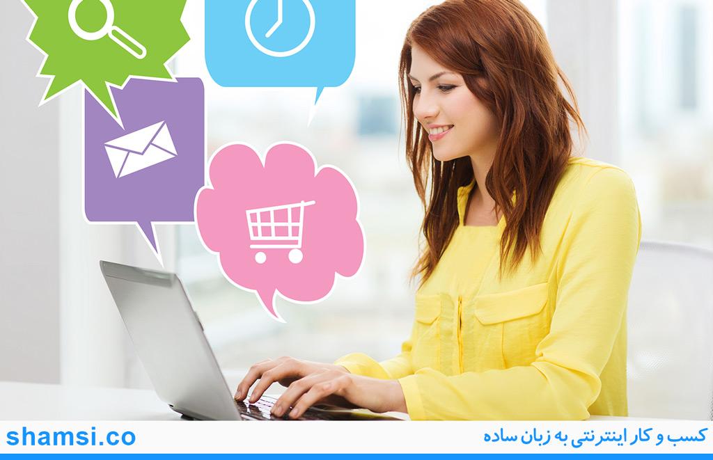 گفتگو و پشتیبانی آنلاین زنده فروشگاه اینترنتی