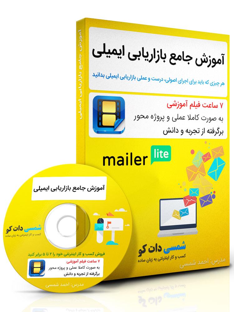 آموزش جامع ایمیل مارکتینگ (بازاریابی ایمیلی)