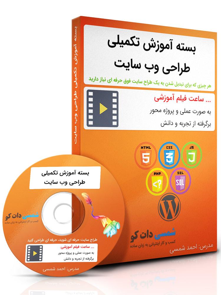 آموزش تکمیلی طراحی وب سایت