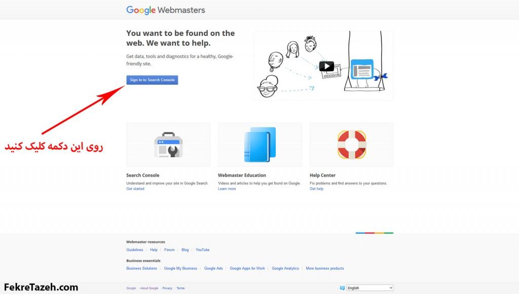 گوگل وبمستر تولز