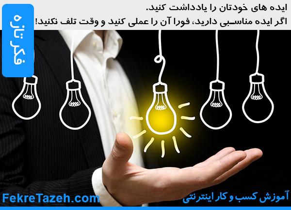 ایده ها
