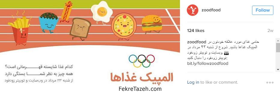 المپیک غذاها زودفود