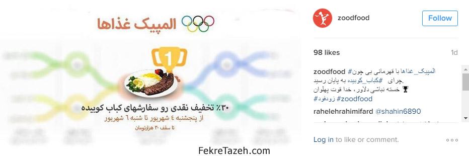زودفود المپیک غذاها
