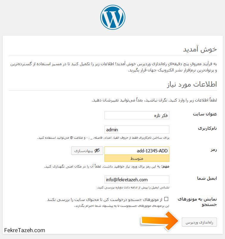 آموزش نصب وردپرس روی localhost