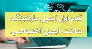 قدم اول ایمیل مارکتینگ ! ساخت ایمیل اختصاصی برای وب سایت