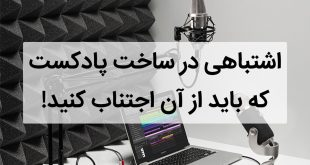 ۱ اشتباه در ساخت پادکست های صوتی که باید از آن اجتناب کنید!