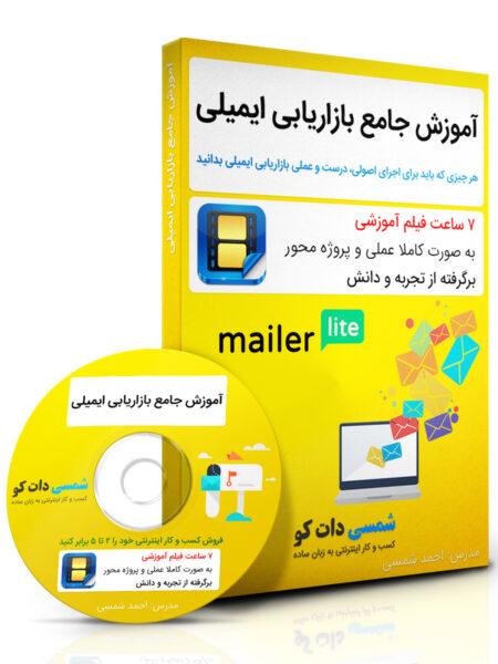 آموزش جامع بازاریابی ایمیلی (ایمیل مارکتینگ)