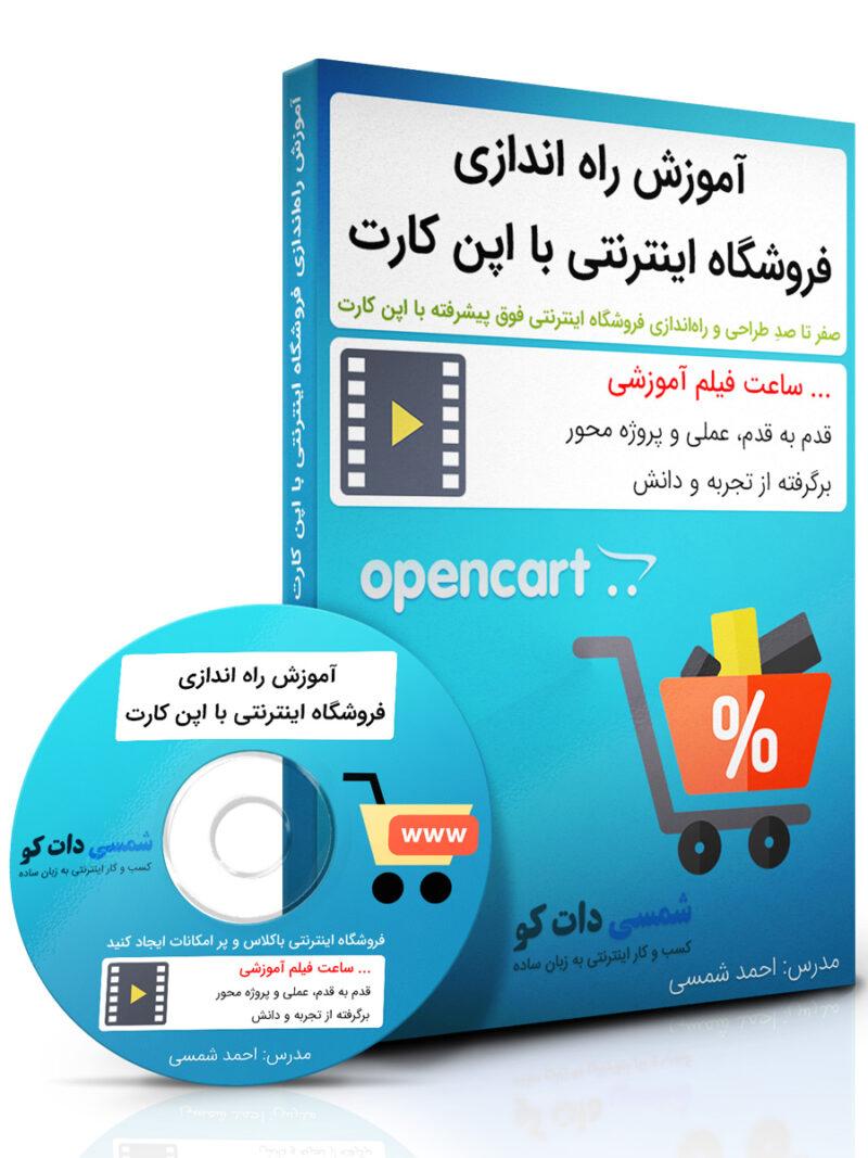 آموزش راه اندازی فروشگاه اینترنتی با اپن کارت
