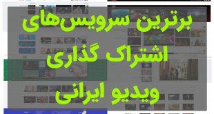 بررسی تخصصی و معرفی برترین سرویس های اشتراک گذاری ویدیو ایرانی