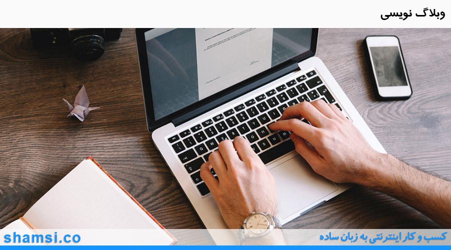 کسب درآمد وبلاگ نویسی