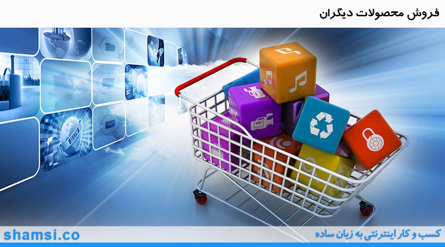 فروش اینترنتی محصولات دیگران